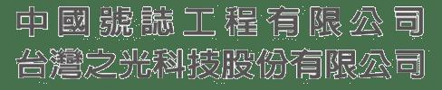 中國號誌工程有限公司LOOG